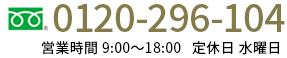 0120296104